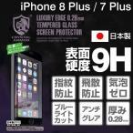 iPhone7 Plus ガラスフィルム クリスタルアーマー 全面フルカバー フルフラット アンチグレア ブルーライトカット 強化ガラス 0.28mm (ブラック)