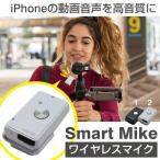 ワイヤレスマイク Smart Mike iPhone専用