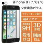 ショッピングiPhone iPhone8 アイフォン8 iPhone7 アイフォン7 ガラスフィルム iPhone6s フィルム バリ硬 2度 強化ガラス 3D フルラウンド 液晶保護フィルム 全面