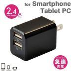 ACアダプター USB コンセント 急速充電 USB充電器 cube タイプ224(ブラック) 2ポート スマホ iphone 充電