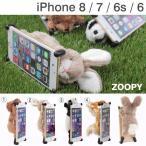 iPhone7 アイフォン7 アイホン7 iPhone6s/6 ぬいぐるみ ケース カバー simasima ZOOPYカバー くま うさぎ パンダ ウマ 動物 アニマル