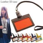 IDストラップ - IDカードホルダー IDカードケース 革 レザー 本革製IDケース付きネックストラップ おしゃれ パスケース 社員証 ブランド  首かけ