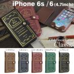 iPhone6s ケース 手帳型 Old Book Case(クラシック)iPhone6 ケース 洋書 手帳型 ケース iPhone6s アイフォン ケース カバー