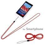スマートフォン ストラップ 本革スリムレザー携帯ネックストラップ(レッド) 首かけ