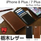 iPhone7Plus ケース / iPhone6sPlus 手帳型 ケース 栃木レザー 本革 ダイアリーケース  アイホン7 プラス アイフォン ブランド アイフォンケース