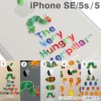 iphone SE iphone5s ハードケース はらぺこあおむし ケース  おしゃれ 人気  絵本 キャラクター アイフォン5