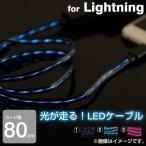 光る ライトニング ケーブル Lightningコネクター Lightning イルミネーションケーブル MFI認証 apple認証 充電 iphone6 iphone5