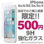 iPhone6s iPhone6 iPhoneSE iPhone5s iPhone 5c iPhone5 フィルム TEMPERED GLASS 9H 強化ガラス 液晶保護シート