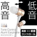 トーンコントロール アルミ イヤホン 高音 低音 音質調節 スマホ スマートフォン iPhone Android カナル型
