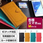 全機種対応 スマホケース メンズ  スマホカバー 手帳型 OUVRIR ウーヴリールノートブックケースカバー マルチタイプ Mサイズ Xperia 手帳 横 シムフリースマホ