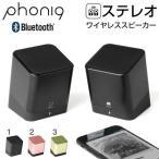 Bluetooth 3.0 ステレオ スピーカー ワイヤレス phoniq フォニック iphone ipod 車 pc ブルートゥース