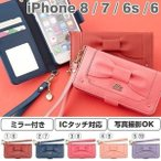 iPhone7 iPhone6s ケース 手帳型 カバー trouver Plie(トルヴェ プリエ)ダイアリーケース(リボン)ブランド アイフォン6  鏡 ミラー ストラップ付き