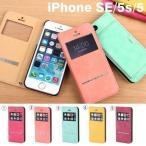 ショッピングスエード iPhone SE ケース iPhone5s ケース 手帳型 窓付き カバー COSMO ウィンドウ フリップ スエードスタイル ケース  iphonese iPhone5 アイホン アイフォン 手帳 横