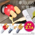 ディズニーキャラクター/USB-DC車載用充電器 おしりシリーズ