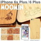 ムーミン iPhone6s plus ケース iPhone6 plus ケース MOOMIN ムーミンナチュラルウッドハードケース スマホ ケース リトルミイ