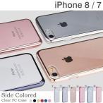 iPhone8 アイフォン8 ケース iPhone7 アイフォン7 ケース サイドカラード クリア ハードケース アイホン カバー シンプル アイフォンケース