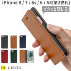 iPhone8 アイフォン8 ケース iPhone7 ケース 手帳 横 アイフォン7 横型 CERTA ケルタ PU レザー カバー アイフォンケース スマホケース メンズ