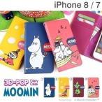 ショッピングiPhone iPhone8 アイフォン8 ケース iPhone7 アイフォン7 ケース 手帳 横 横型 ムーミン 3D-POP アイホン カバー リトルミイ スナフキン アイフォンケース