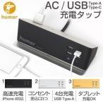 電源タップ USB 4個 AC コンセント 3個 充電 おしゃれType-C Type-A ポート複数充電 同時充電 humor