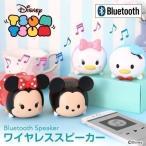 ショッピングbluetooth ディズニー ツムツム グッズ ワイヤレス スピーカー Bluetooth iPhone スマホ キャラクター TSUMTSUM ブルートゥース 4.2 ハンズフリー通話
