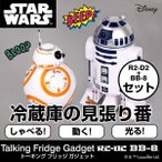 STAR WARS スターウォーズ Talking Fridge Gadget トーキングフリッジ ガジェット R2-D2 & BB-8セット 【starwars_y】