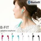 ワイヤレスイヤホン ステレオ Bluetooth ブルートゥース 小型 軽量 B-FIT