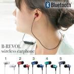 イヤホン イヤホンマイク ワイヤレス 両耳 ブルートゥース イヤフォン カナル型 B-REVOL Bluetooth 4.1 ステレオ ワイヤレスイヤホン マイク 軽量 通話