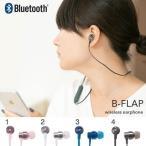 ワイヤレス イヤホン ステレオ Bluetooth ブルートゥース 小型 軽量 B-FLAP