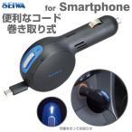 スマホ 車載 充電器 microUSB端子付リールチャージャーX3 (ブラック・ブルー)  シガーソケット スマートフォン