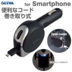 スマホ 車載 充電器 microUSB端子付リールチャージャーUSB3 (ブラック×メタルブラック)  シガーソケット スマートフォン