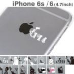 ショッピングiphone6 ケース iPhone6s ケース iPhone6 ケース Applusアップラス ハードケース クリアケース アイフォン ケース カバー アップルマーク おもしろ スマホケース メンズ