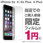 iPhone6s iPhone6  iPhone6s Plus iPhone6 Plus 保護フィルム