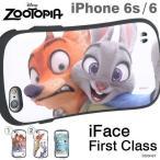 iface iPhone6s iPhone6  カバー アイフェイス アイフォン6s アイホン6 ケース カバー iface First Class ズートピア ケース 耐衝撃 ハード ディズニー