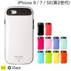 ショッピングiphone iFace アイフェイス iPhone7 アイフォン7 ケース Revolution レボリューション ブランド ハード アイホン カラー カバー 正規 耐衝撃 Hamee アイフォンケース