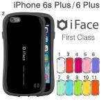 iface iPhone6Sプラス ケース iPhone 6Plus カバー iface First Class アイフォン6sプラス ケース 耐衝撃 ブランド ハードケース iphone6sPlus アイフェイス