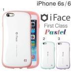 iface iPhone6s iPhone6 ケース アイフェイス 耐衝撃 カバー First Class Pastel パステル アイフォン ケース ブランド 正規品 おしゃれ