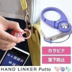 HandLinker Putto Carabiner カラビナリング 携帯ストラップ パステル