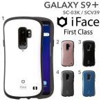 ���ޥۥ��С� GALAXY S9+ iFace �����ե����� ����饯���� S9+ ������ iFace First Class������
