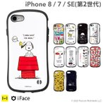 スヌーピー iFace アイフェイス iPhone7 アイフォン7 ケース アイホン7 PEANUTS ピーナッツ iFace First Class カバー 耐衝撃 ブランド 正規品 アイフォンケース