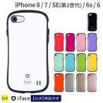 iFace アイフェイス iPhone8 アイフォン8 ケース iPhone7 アイフォン7 ケース First Class 正規品 耐衝撃 アイフォン7ケース スマホケース メンズ