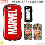 ショッピングiPhone iFace アイフェイス iPhone8 アイフォン8 ケース iPhone7 アイフォン7 ケース MARVEL マーベル First Class 耐衝撃 アイフォンケース スマホケース メンズ