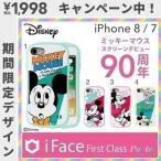 アイフェイス iface iphone8 iphone7 ディズニー ミッキー パステル First Class Pastel ケース Beyond Imagination
