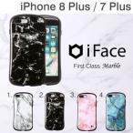 大理石 iFace アイフェイス iPhone7plus iPhone8plus ケース アイフォン7プラス ケース 耐衝撃 i Face First Class Marble マーブル スマホケース メンズ