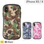 ショッピングミリタリー スマホカバー iFace アイフェイス iPhoneX ケース アイフォンX ケース iPhone X スマホケース メンズ Military ミリタリー 迷彩 カモフラ ハードケース 耐衝撃