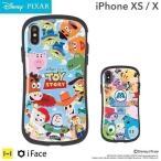 iface アイフェイス iphonex ディズニー アイフォンx アイホンx ケース ピクサー キャラクター iFace First Class ケース