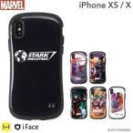iPhone XS iPhone X ケース マーベル MARVEL iFace アイフェイス ケース 耐衝撃 キャラクター スマホケース First Class