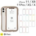 iFace スマホ フィルム iphone11Pro iphone 11 ガラスフィルム iphone XS X XR アイフェイス  アイフォン 11 アイホン 11pro  液晶保護シート