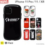 アイフェイス iPhone 11 Pro/11/XR/XS Max ケース  MARVEL マーベル iFace First Class カバー