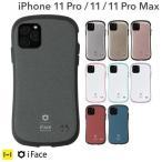 iFace iPhone 11 ケース 耐衝撃 アイフェイス iphone 11 Pro ケース iphone11 Pro Max ケース スマホケース