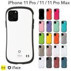 アイフェイス iPhone 11 ケース 耐衝撃 iFace iphone 11 Pro ケース iphone11 Pro Max ケース スマホケース